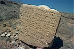 Himyaritic inscriptions in stone fragment, near the Marib Dam, Yemen, Middle East    Stock Photo - Premium Rights-Managed, Artist: Robert Harding Images, Code: 841-02708543