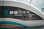 Magnetically levitated (Maglev) train, Shanghai                                                                                                                                                          Stock Photo - Premium Rights-Managed, Artist: Oriental Touch           , Code: 855-02988232