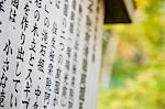 Japan, Ohara, Sanzen-in Temple, Japanese script Stock Photo - Premium Royalty-Free, Artist: Oriental Touch, Code: 693-03312841