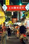 Shilin night market Stock Photo - Premium Rights-Managed, Artist: AWL Images, Code: 862-03354937