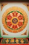 Mandala on Buddhist temple's ceiling Stock Photo - Premium Royalty-Free, Artist: Janet Bailey, Code: 656-03519498