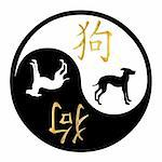 Yin Yang symbol with Chinese text and image of a Dog Stock Photo - Royalty-Free, Artist: darrenwhi                     , Code: 400-04376219