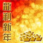 Happy Chinese New Year Dragon Calligraphy with Blurred Bokeh Background Illustration