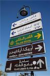 Signpost, Marrakesh, Morocco, North Africa, Africa Stock Photo - Premium Rights-Managed, Artist: Robert Harding Images, Code: 841-06344768
