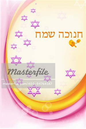 illustration of beautiful hanukkah card Stock Photo - Budget Royalty-Free, Image code: 400-04764147