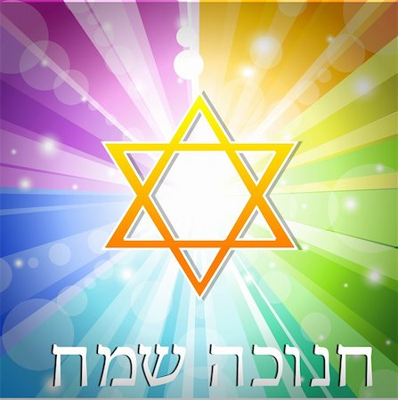 illustration of hanukkah card with colorful sunburst and star of david Stock Photo - Budget Royalty-Free & Subscription, Code: 400-04265729