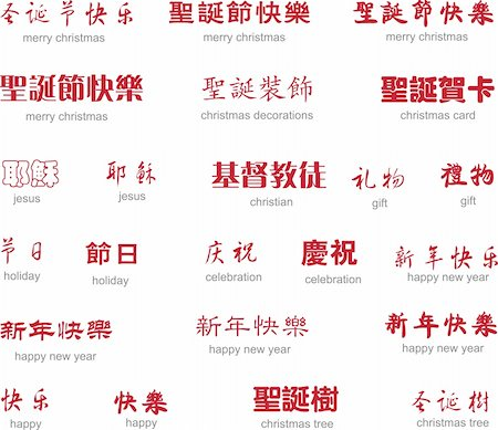 christmas in chinese art writing with english translation Stock Photo - Budget Royalty-Free & Subscription, Code: 400-04553718
