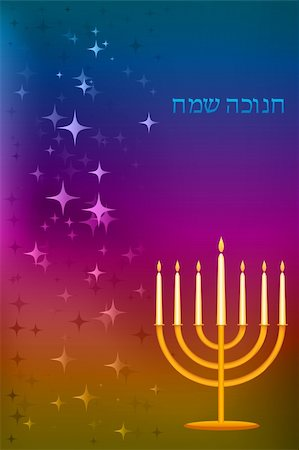 illustration of hanukkah card with candle holder Stock Photo - Budget Royalty-Free & Subscription, Code: 400-04764116