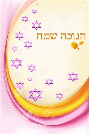 illustration of beautiful hanukkah card Stock Photo - Budget Royalty-Free & Subscription, Code: 400-04764147