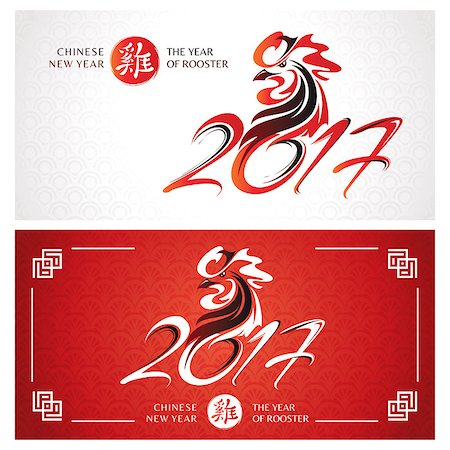 Chinese new year greeting cards with rooster. Vector illustration Stock Photo - Budget Royalty-Free & Subscription, Code: 400-08710645