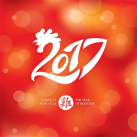 Chinese new year greeting card with rooster. Vector illustration, eps 10 Stock Photo - Budget Royalty-Free & Subscription, Code: 400-08710646