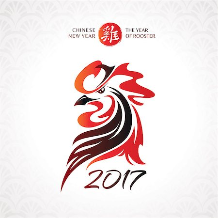 Chinese new year greeting card with rooster. Vector illustration Stock Photo - Budget Royalty-Free & Subscription, Code: 400-08710643