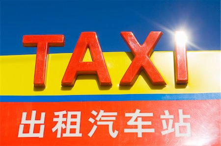 Taxi Sign, Beijing, China Stock Photo - Premium Royalty-Free, Code: 600-02694420
