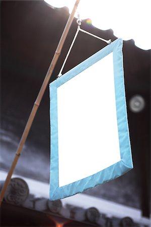 blank concept,frame Stock Photo - Premium Royalty-Free, Code: 618-05450930