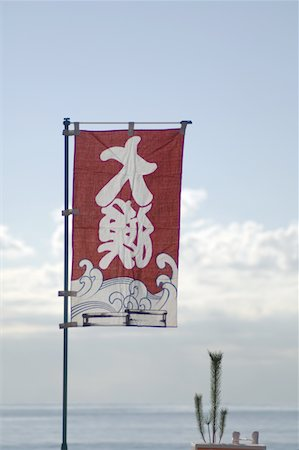 Japan, Kanagawa, Kamakura, Sakanositam, Banner and Matsukazari Japanese new year decoration at fishing boat Stock Photo - Premium Royalty-Free, Code: 6106-05511091