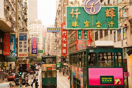 Trams and signs on busy Hong Kong street Stock Photo - Premium Royalty-Free, Code: 673-02140640