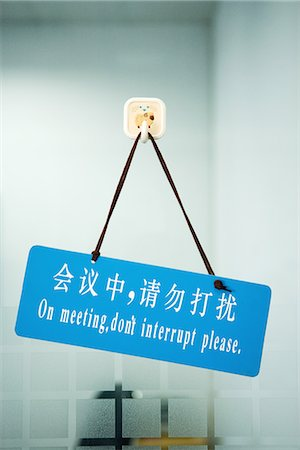 "ram (animal) - Bi-lingual sign on door stating ""On meeting, don't interrupt please,"" in Chinese script and English Stock Photo - Premium Royalty-Free, Code: 695-05767137"