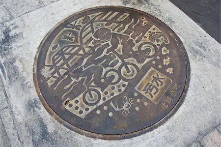 decorative - Manhole Cover, Tamsui District, New Taipei City, Taiwan Stock Photo - Rights-Managed, Code: 700-05781046