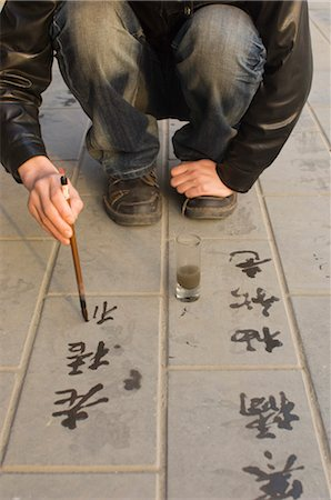 Man Practicing Water Calligraphy on Pavement, Beijing, China Stock Photo - Rights-Managed, Code: 700-02698369