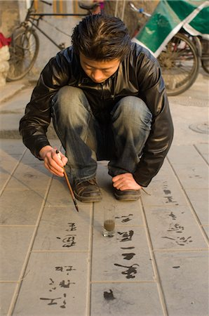 Man Practicing Water Calligraphy on Pavement, Beijing, China Stock Photo - Rights-Managed, Code: 700-02698370