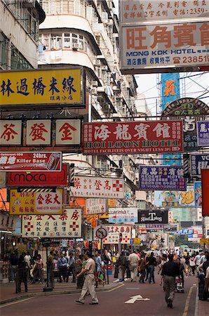 Fa Yuen Street, Mong Kok district, Kowloon, Hong Kong, China, Asia Stock Photo - Rights-Managed, Code: 841-02717305