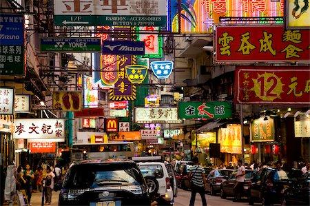 Streetscape at Tsimshatsui, Kowloon, Hong Kong Stock Photo - Rights-Managed, Code: 855-05984373