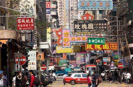 Streetscape at Mongkok, Kowloon, Hong Kong Stock Photo - Rights-Managed, Code: 855-05984382