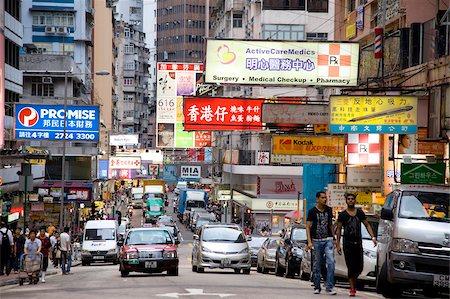 Streetscape at Tsimshatsui, Kowloon, Hong Kong Stock Photo - Rights-Managed, Code: 855-05984414