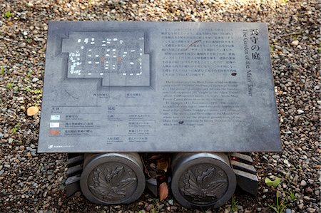 Plaque of the Garden of the Main Tower, Himeji Castle, Hyogo Prefecture, Japan Stock Photo - Rights-Managed, Code: 855-06337566
