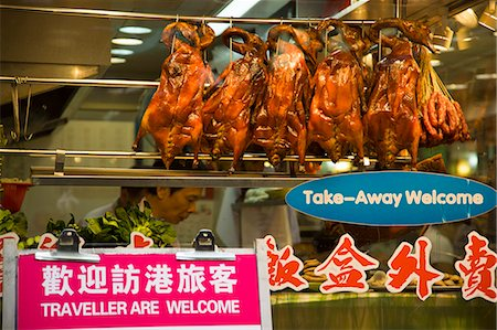 A restaurant on Hankow Road, Tsimshatsui, Kowloon, Hong Kong Stock Photo - Rights-Managed, Code: 855-06339015