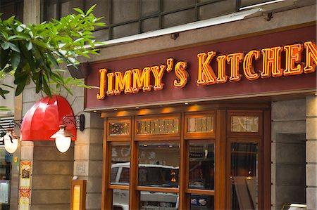 A steak house on Hankow Road, Tsimshatsui, Kowloon, Hong Kong Stock Photo - Rights-Managed, Code: 855-06339019