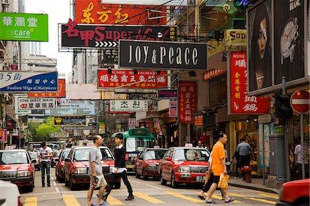 Cameron Road, Tsimshatsui, Kowloon, Hong Kong Stock Photo - Rights-Managed, Code: 855-06339048