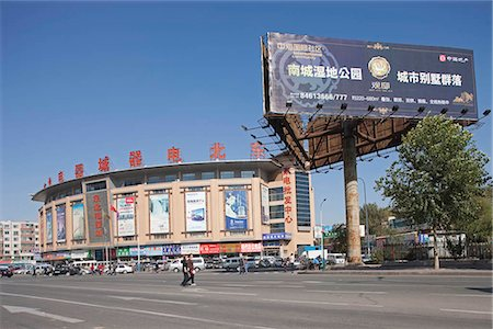 An electronic products shopping centre at downtown Changchun,Jilin Province,China Stock Photo - Rights-Managed, Code: 855-03026135