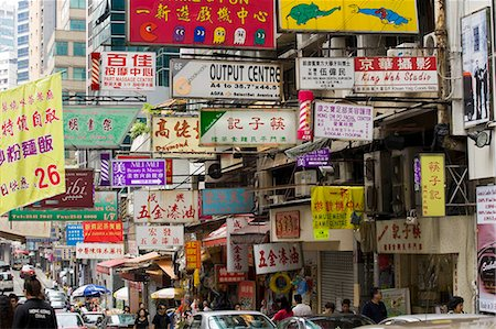 Congested signboards on Wellington Street,Central,Hong Kong Stock Photo - Rights-Managed, Code: 855-03023860