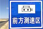 """China, Xinjiang, """"warning radar detector """" roadsign"""
