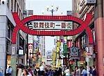 Shinjuku Kabukicho, Tokyo, Japon
