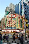Akihabara electrical shopping district, Tokyo, Honshu, Japan, Asia