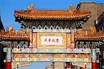 CHINESISCHE FREUNDSCHAFT TOR, GRÖßTEN UND AUTHENTISCHSTEN GATE AUßEN CHINA CHINATOWN, PHILADELPHIA (PENNSYLVANIA)