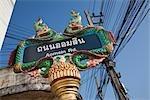 Road Sign, Phayao, Province de Phayao, nord de la Thaïlande, Thaïlande