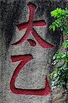 Caractères chinois rouges creusée dans un rocher