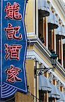 Rue enseigne à Macao