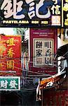 Street signs in Macau