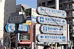 Signes de Japon, Tokyo,