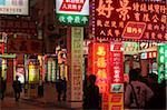 Street in Macau at night, Macau, China, Asia