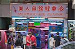 Aquarium street Tung Choi Street, Mongkok, Hong Kong