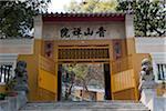 Gateway to Tsing Shan Temple, New Territories, Hong Kong