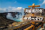 Japanese warning sign on the crater rim of Mount Naka active volcano, Mount Aso, Kyushu, Japan, Asia