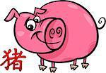 Cartoon Illustration of Pig Chinese Horoscope Zodiac Sign