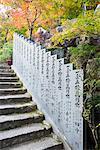 Asia, Japan, Honshu, Hiroshima prefecture, Miyajima Island, Daisho in temple