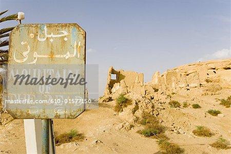 Egypte, désert libyen, l'Oasis de Siwa, montagne de la mort, avis